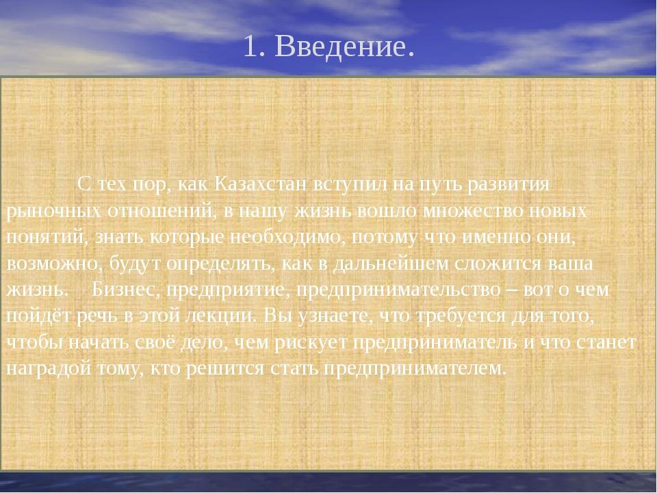 С тех пор, как Казахстан вступил на путь развития рыночных отношений, в нашу...