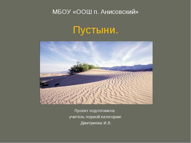 МБОУ «ООШ п. Анисовский» Пустыни. Проект подготовила: учитель первой категори...