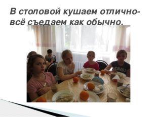В столовой кушаем отлично- всё съедаем как обычно.