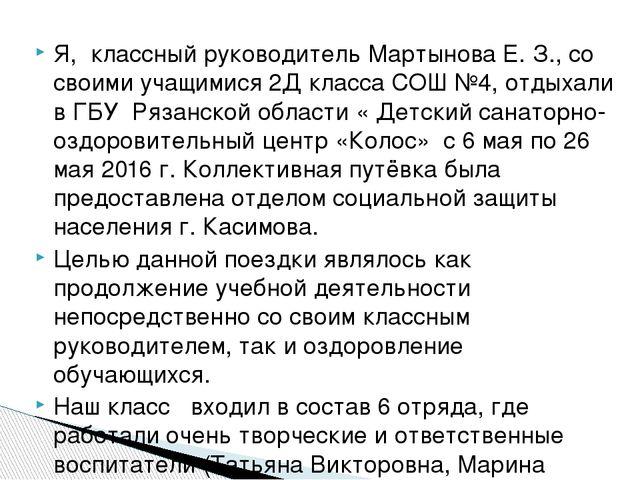 Я, классный руководитель Мартынова Е. З., со своими учащимися 2Д класса СОШ №...