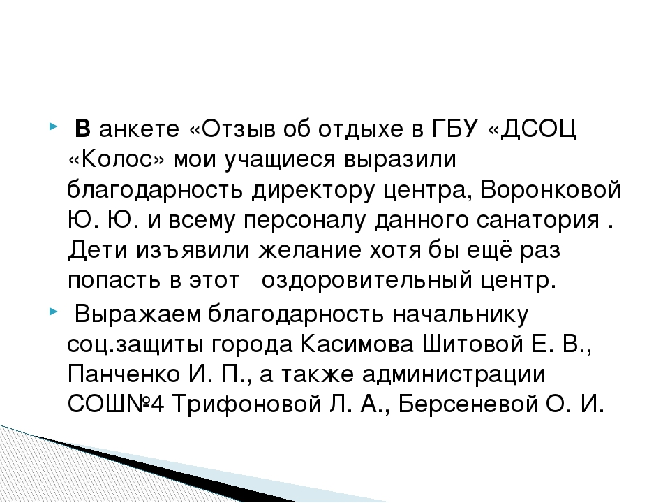 В анкете «Отзыв об отдыхе в ГБУ «ДСОЦ «Колос» мои учащиеся выразили благодар...