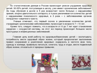 По статистическим данным в России происходит резкое ухудшение здоровья детей