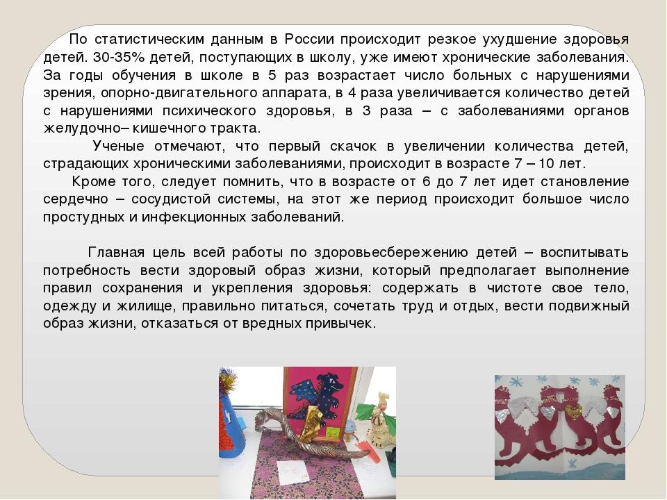 По статистическим данным в России происходит резкое ухудшение здоровья детей...