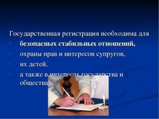 Государственная регистрация необходима для безопасных стабильных отношений, о