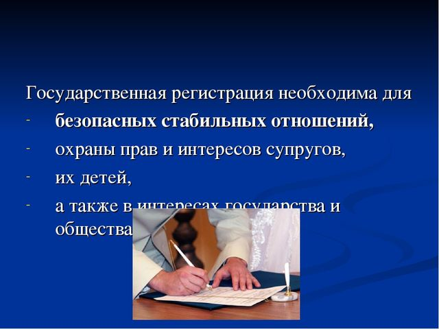 Государственная регистрация необходима для безопасных стабильных отношений, о...