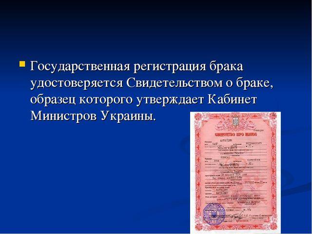 Государственная регистрация брака удостоверяется Свидетельством о браке, обра...