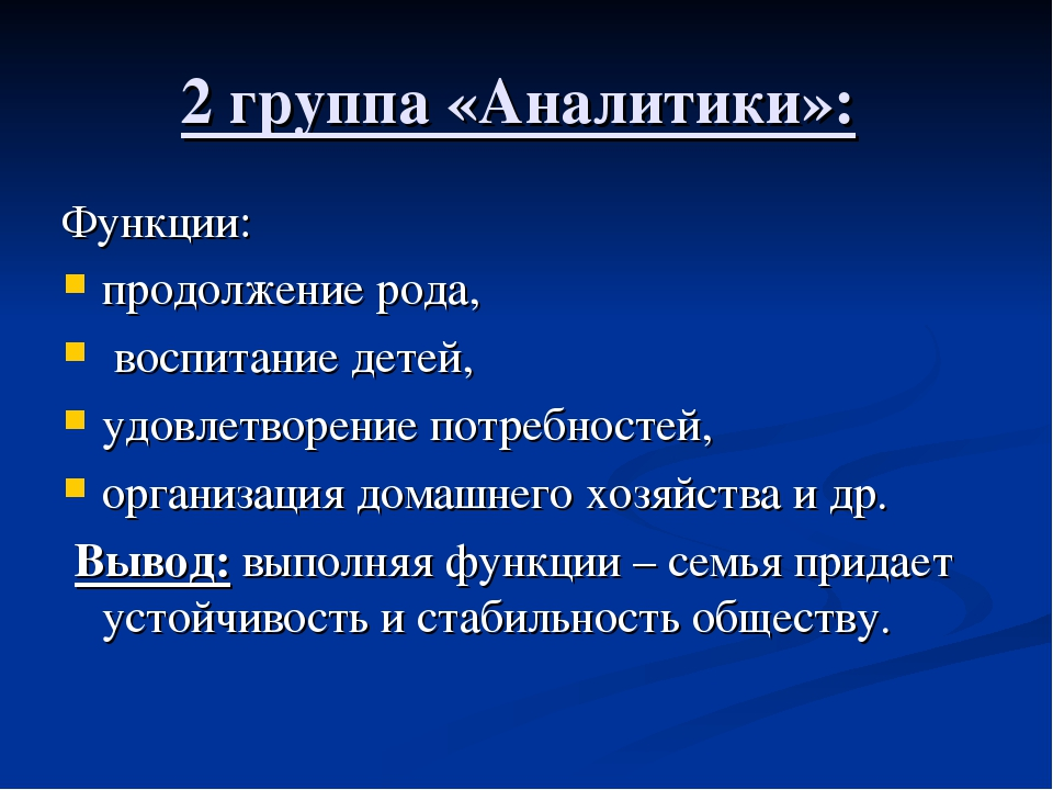 2 группа «Аналитики»: Функции: продолжение рода, воспитание детей, удовлетвор...