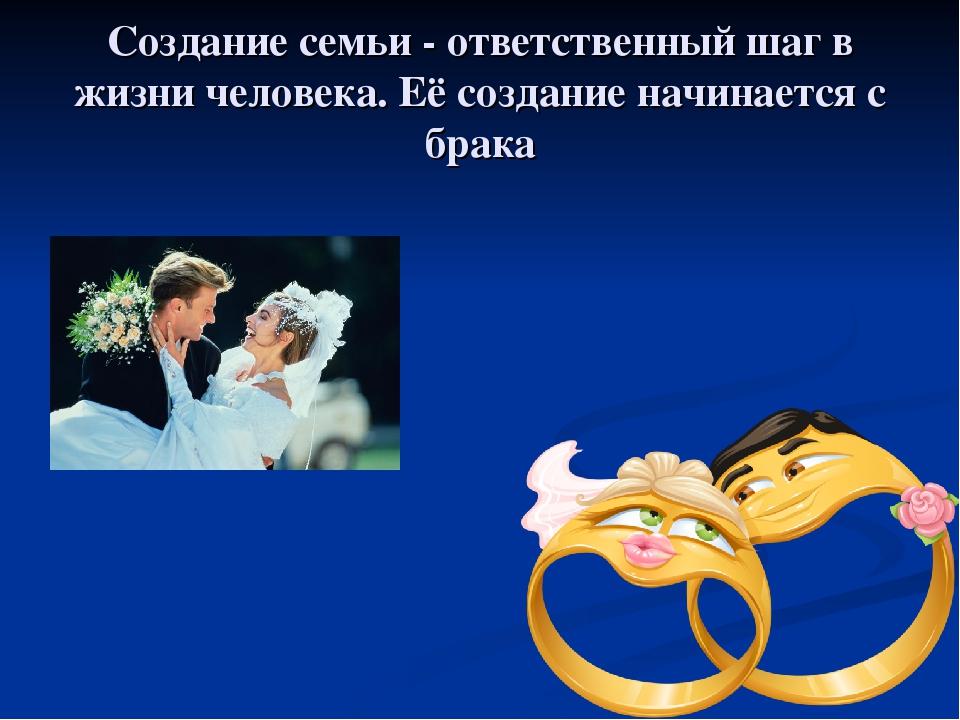 создание семьи знакомства брак цель