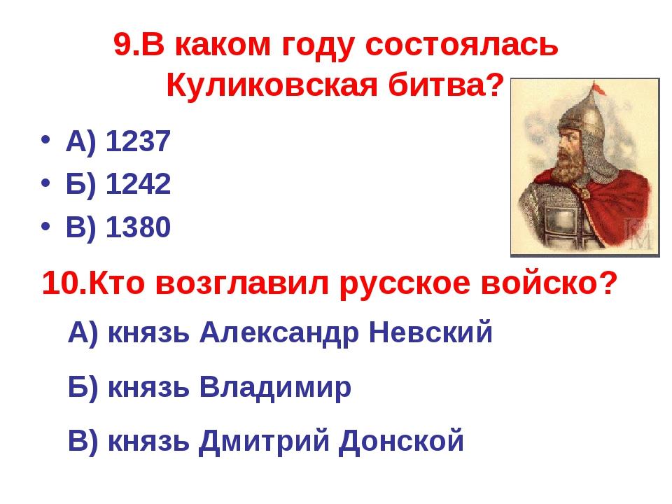 9.В каком году состоялась Куликовская битва? А) 1237 Б) 1242 В) 1380 10.Кто в...