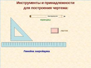 Инструменты и принадлежности для построения чертежа: Конструктор тм Линейка з