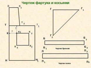 Чертеж фартука и косынки В В 1 Т Т Т 2 1 К Н Н 1 К К К К 1 2 3 4 7 7 П П П П