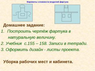 Варианты сложности моделей фартука Домашнее задание: Построить чертёж фартука