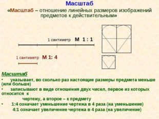 Масштаб «Масштаб – отношение линейных размеров изображений предметов к действ