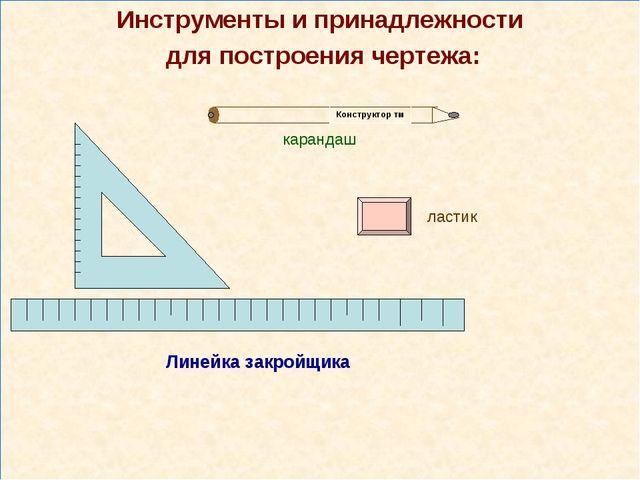 Инструменты и принадлежности для построения чертежа: Конструктор тм Линейка з...