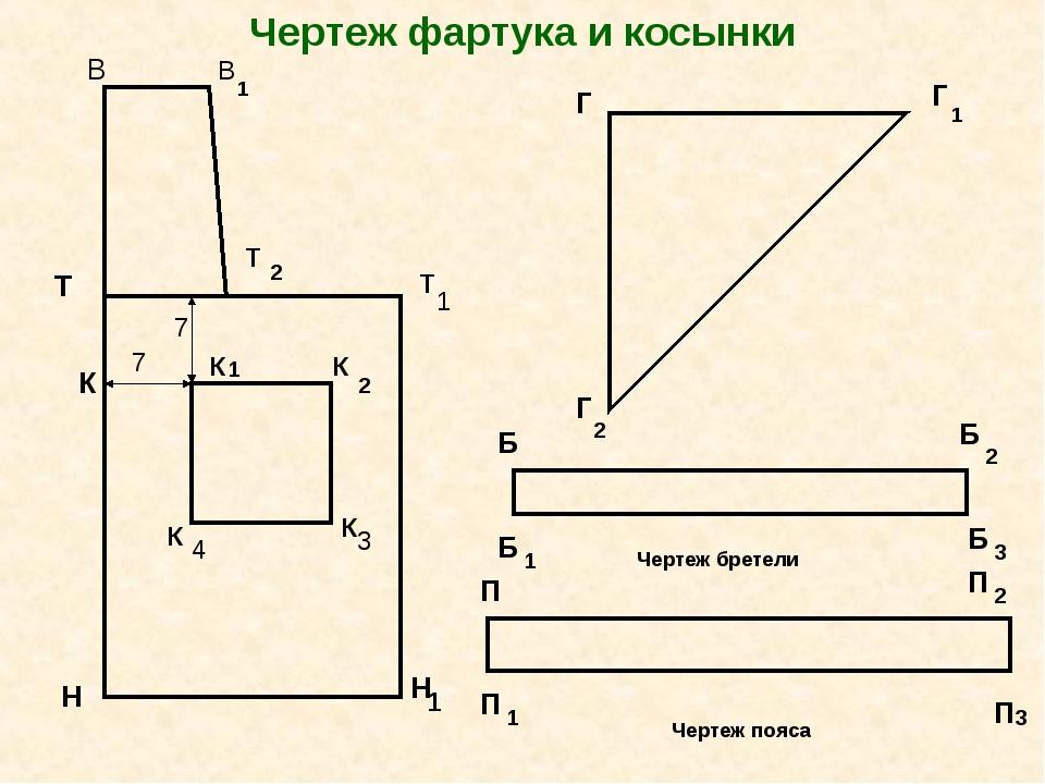 Чертеж фартука и косынки В В 1 Т Т Т 2 1 К Н Н 1 К К К К 1 2 3 4 7 7 П П П П...