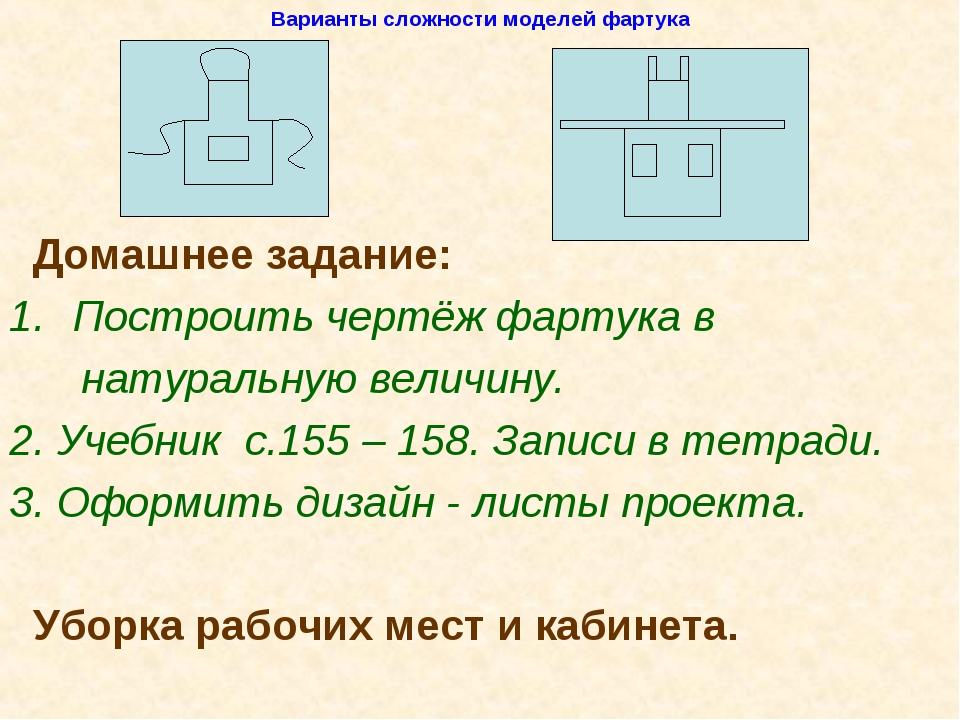 Варианты сложности моделей фартука Домашнее задание: Построить чертёж фартука...