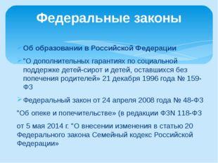 """Об образовании в Российской Федерации """"О дополнительных гарантиях по социальн"""