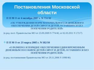 П П М О от 4 октября 2007 г. N 751/32 «ОБ УТВЕРЖДЕНИИ НОРМ МАТЕРИАЛЬНОГО И ДЕ