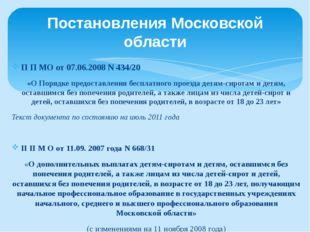 П П МО от 07.06.2008 N 434/20 «О Порядке предоставления бесплатного проезда д