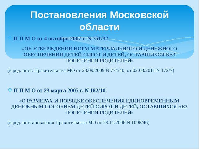 П П М О от 4 октября 2007 г. N 751/32 «ОБ УТВЕРЖДЕНИИ НОРМ МАТЕРИАЛЬНОГО И ДЕ...