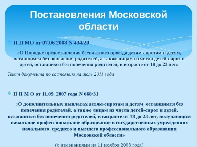 П П МО от 07.06.2008 N 434/20 «О Порядке предоставления бесплатного проезда д...