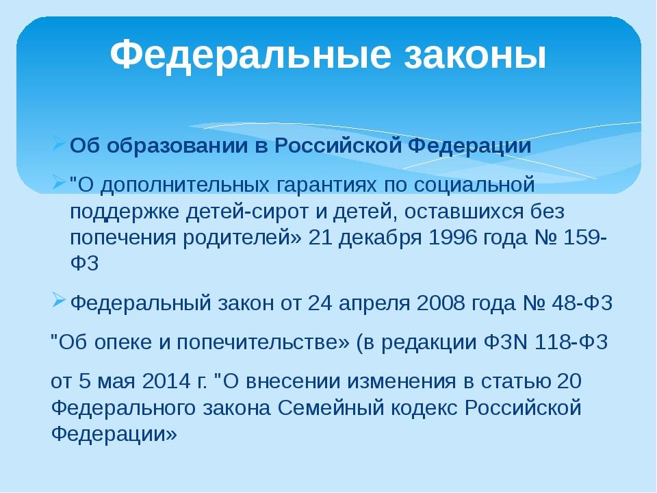 """Об образовании в Российской Федерации """"О дополнительных гарантиях по социальн..."""
