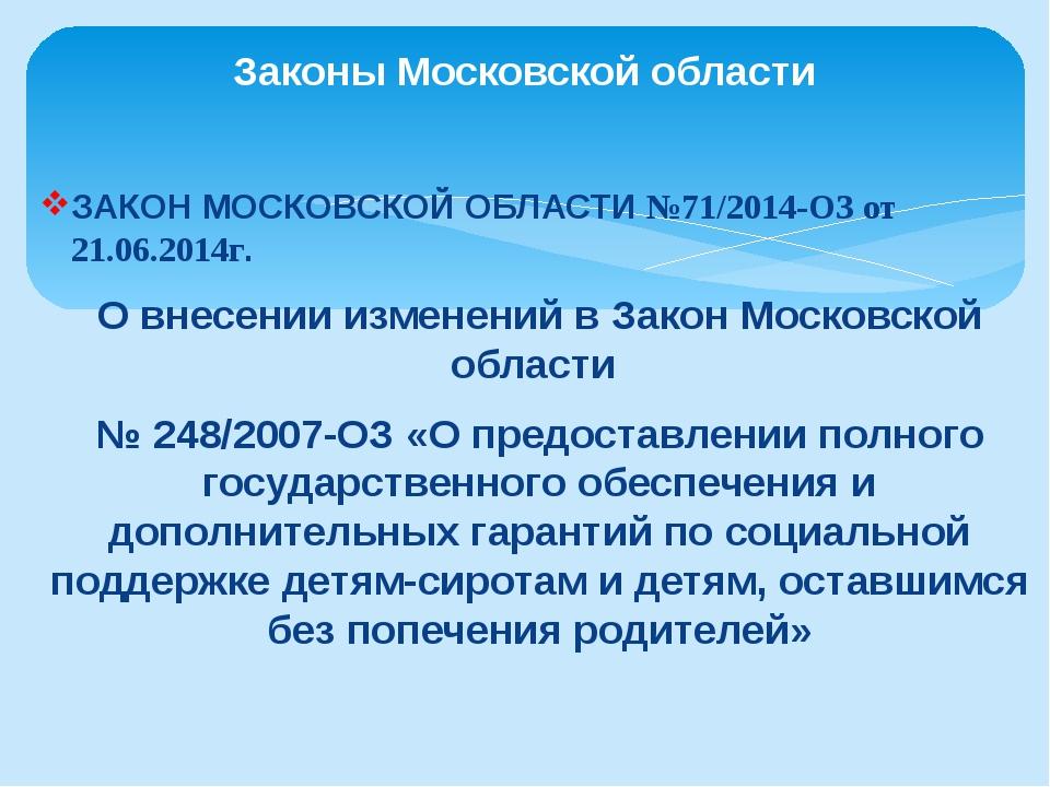 ЗАКОН МОСКОВСКОЙ ОБЛАСТИ №71/2014-ОЗ от 21.06.2014г. О внесении изменений в З...