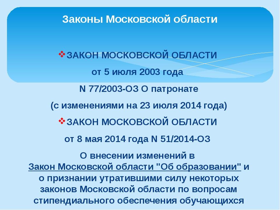 ЗАКОН МОСКОВСКОЙ ОБЛАСТИ от 5 июля 2003 года N 77/2003-ОЗ О патронате (с изме...