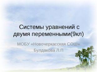 Системы уравнений с двумя переменными(9кл) МОБУ «Новочеркасская СОШ» Булдако