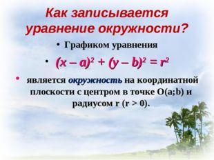 Как записывается уравнение окружности? Графиком уравнения (х – а)2 + (у – b)2
