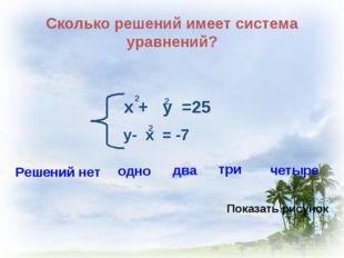 Сколько решений имеет система уравнений? х + у =25 2 2 у- х = -7 2 Решений не