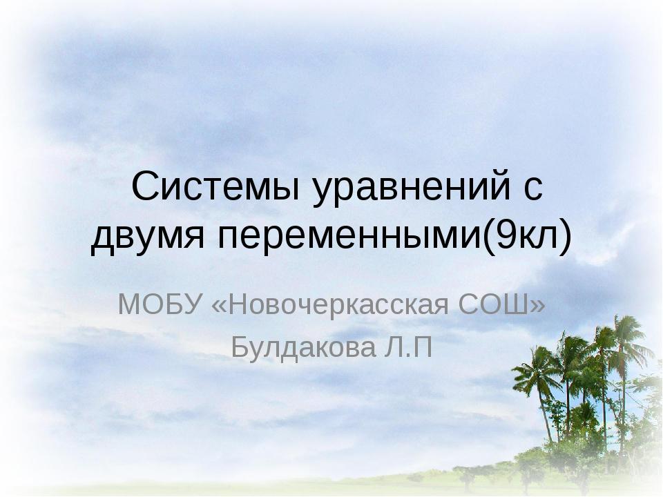Системы уравнений с двумя переменными(9кл) МОБУ «Новочеркасская СОШ» Булдако...