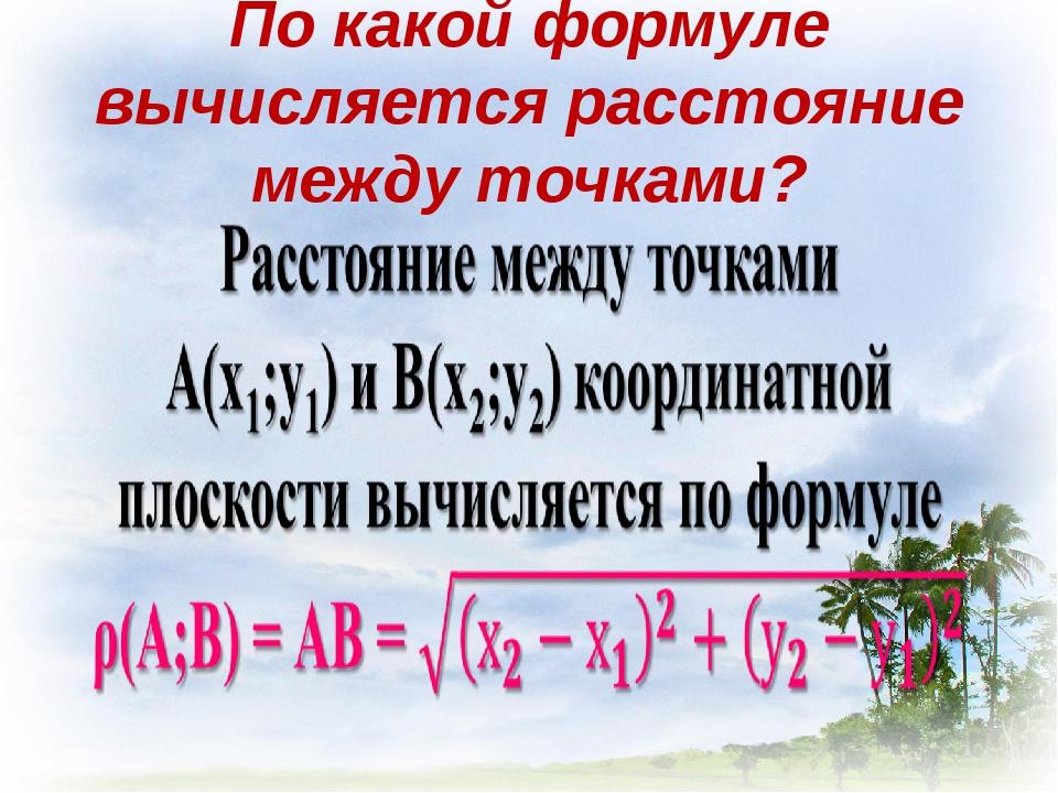 По какой формуле вычисляется расстояние между точками?
