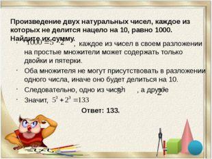 Произведение двух натуральных чисел, каждое из которых не делится нацело на