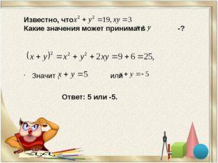 Известно, что Какие значения может принимать -? Значит , или Ответ: 5 или -5.