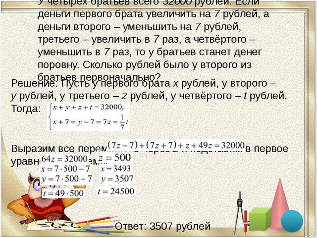 Решение: Пусть у первого брата xрублей, у второго – yрублей, у третьего –...