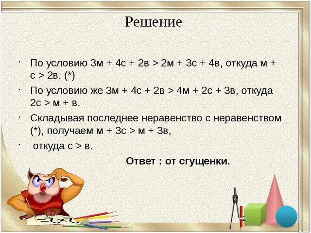 Решение По условию 3м + 4с + 2в>2м + 3с + 4в, откуда м + с>2в. (*) По усл...