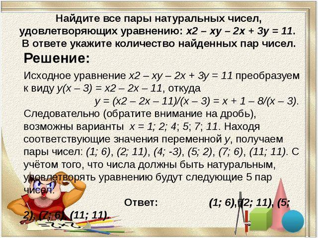 Найдите все пары натуральных чисел, удовлетворяющих уравнению: x2– xy – 2x +...