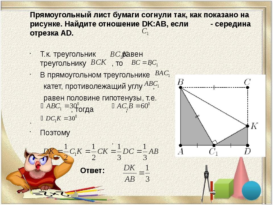 Прямоугольный лист бумаги согнули так, как показано на рисунке. Найдите отнош...