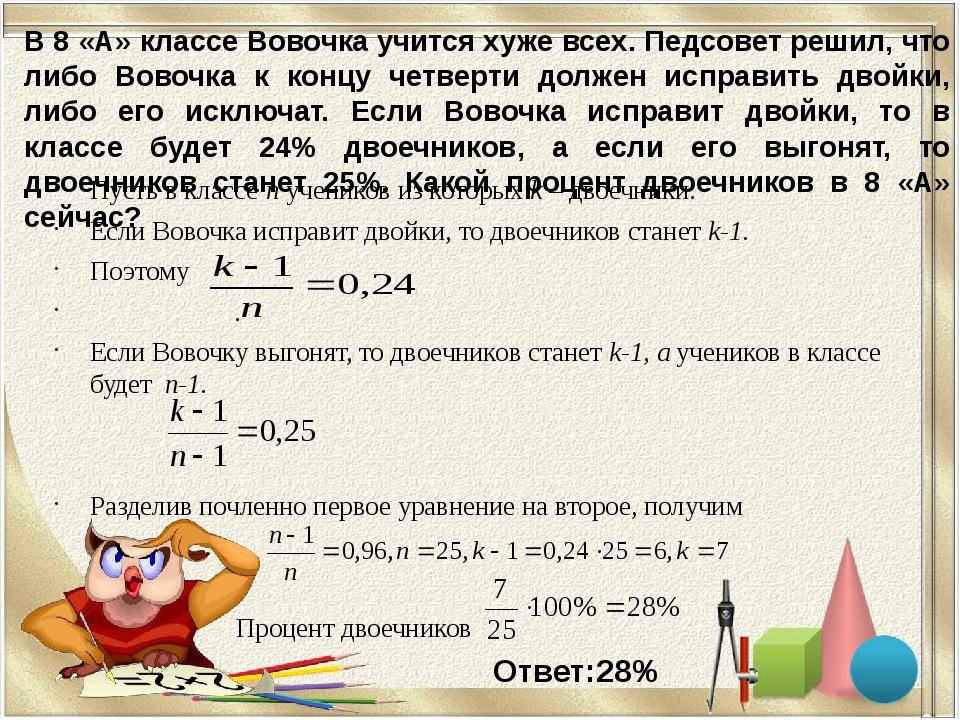 Пусть в классе n учеников из которых k – двоечники. Если Вовочка исправит дво...