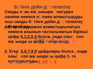 Егер нөлдермен алмастырылатын немесе алынып тасталынатын бірінші цифр 0,1,2,3