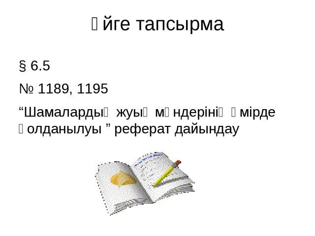 """Үйге тапсырма § 6.5 № 1189, 1195 """"Шамалардың жуық мәндерінің өмірде қолданылу..."""