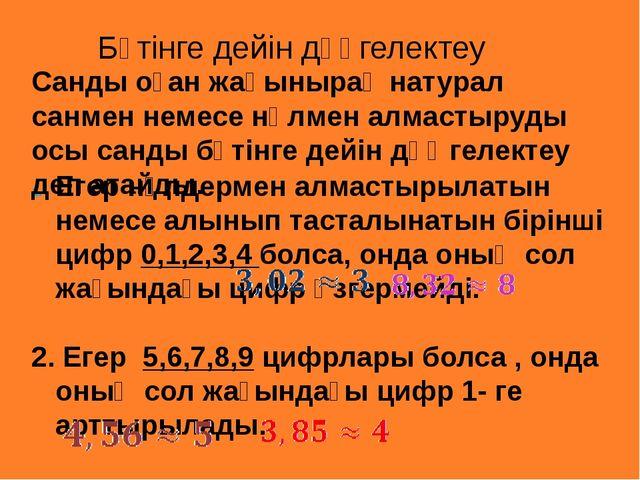 Егер нөлдермен алмастырылатын немесе алынып тасталынатын бірінші цифр 0,1,2,3...