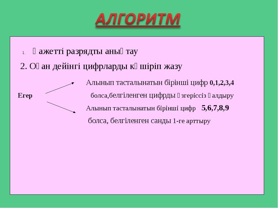 Қажетті разрядты анықтау Алынып тасталынатын бірінші цифр 0,1,2,3,4 Егер бол...