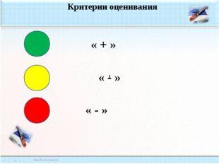 Критерии оценивания « + » « - » « - »