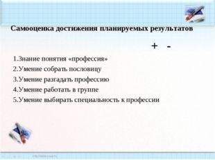 Самооценка достижения планируемых результатов + - 1.Знание понятия «профес