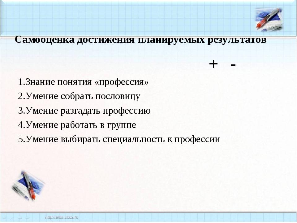 Самооценка достижения планируемых результатов + - 1.Знание понятия «профес...
