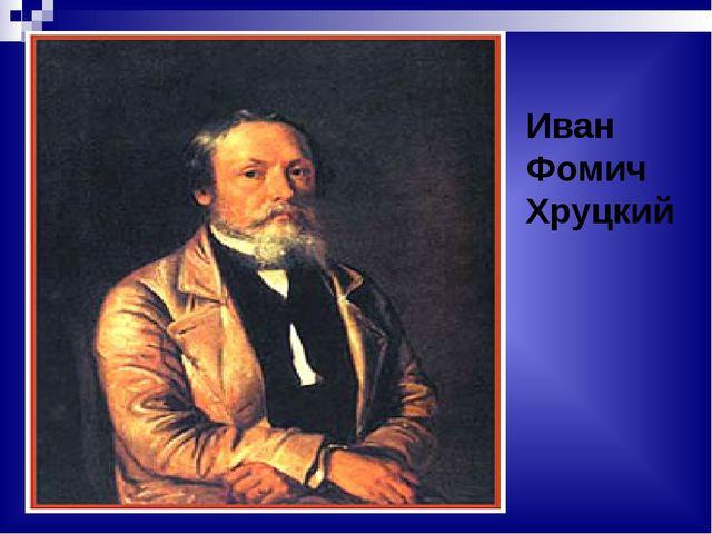 Иван Фомич Хруцкий