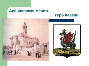 Апанаевская мечеть герб Казани