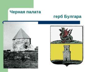 Черная палата герб Булгара